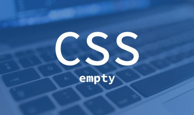 CSS疑似要素の「:empty」でタグの中身が空のときのスタイルを設定する