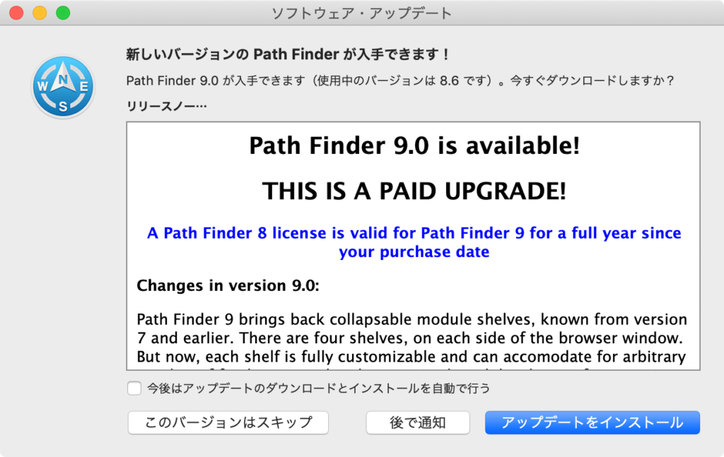 Path Finder 9アップデートログ