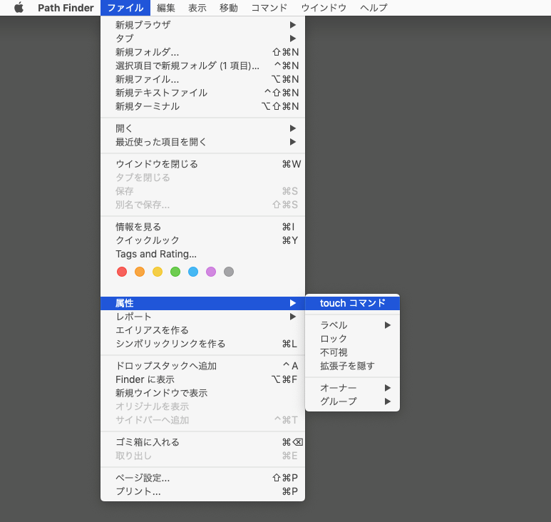touchで変更日を更新