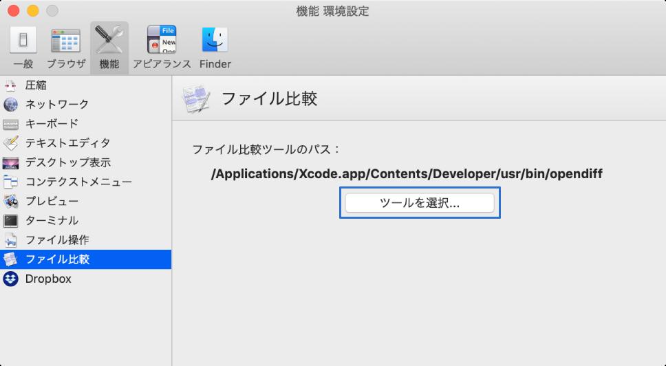 Path Finder ファイル操作の変更