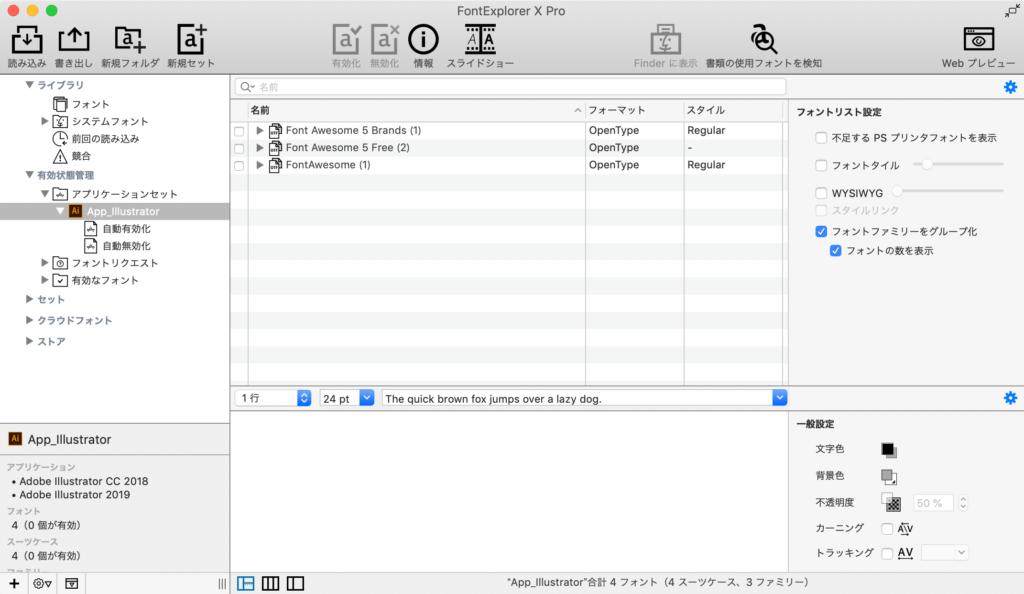 FontExplorer X Proのアプリケーションセット機能