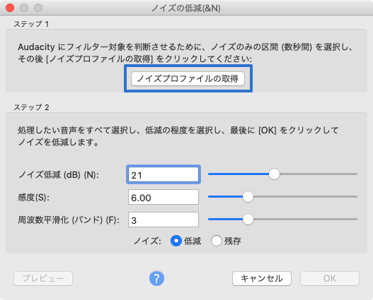 ノイズプロファイルの取得