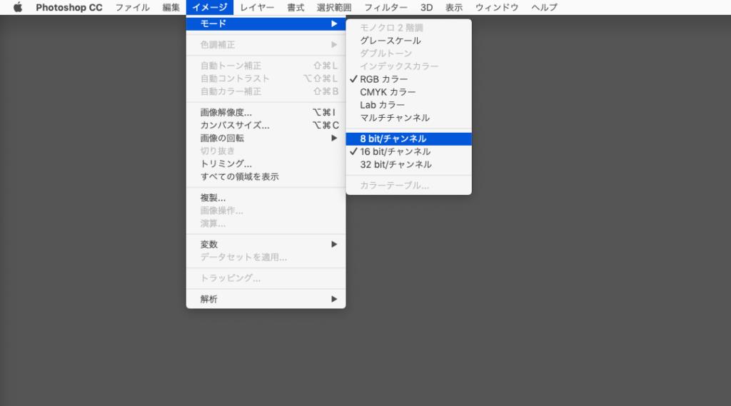 Photoshop[イメージ]→[モード]→「8 bit/チャンネル」
