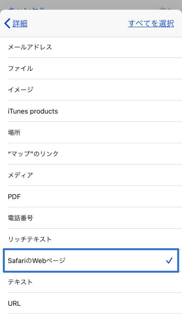 「SafariのWebページ」の選択