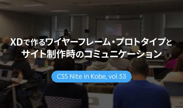 CSS Nite in Kobe, vol.53「XDで作るワイヤーフレーム・プロトタイプとサイト制作時のコミュニケーション」に参加してきました