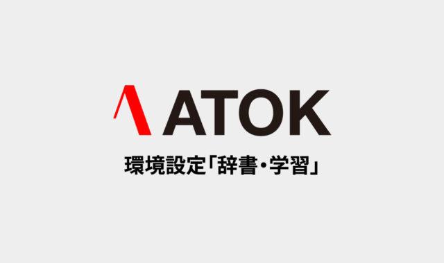 ATOKで目的の単語にすぐ変換するための「辞書・学習」タブの設定項目