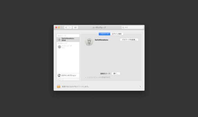 macOSのシステム環境設定「ユーザとグループ」の設定見直し