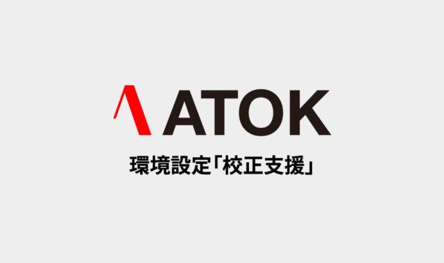 ATOKで変換時に文章を指摘してくれる「校正支援」タブの設定項目