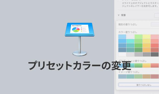 Keynoteでプリセットカラーを好みの色にカスタマイズする方法