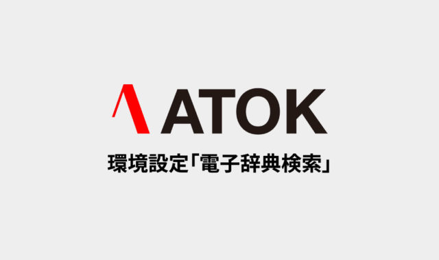 ATOKで言葉の意味を確かめる「電子辞典検索」タブの設定項目