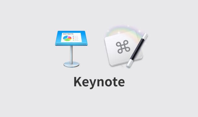 Keynote × Keyboard Maestroでスライド作りを徹底的にラクにするマクロサンプル
