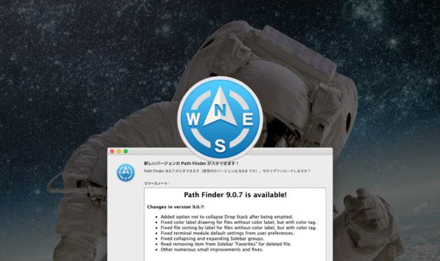 Path Finder9.0.7からドロップスタックを折りたたまない設定が追加!