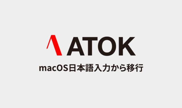 macOS標準の日本語IMEの辞書をATOKにインポートする方法