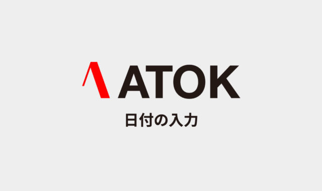 ATOKで簡単に今日の日付を入力する方法