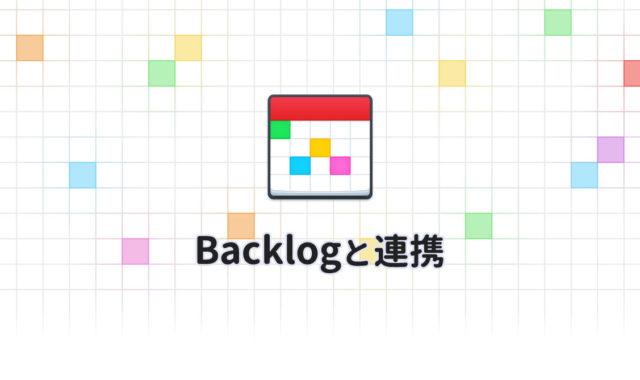 Backlogの課題期限をカレンダーアプリのFantastical 3に表示させる方法