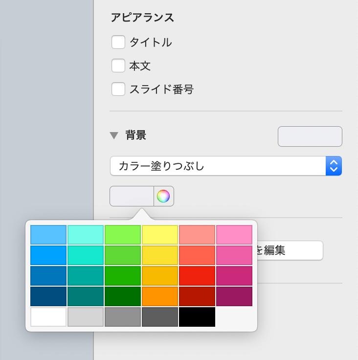 Keynoteのカラー塗りつぶしのプリセットカラー