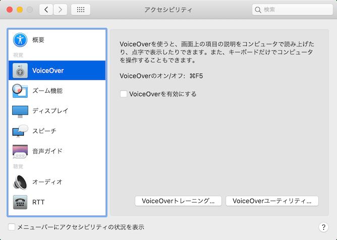 [アクセシビリティ]→[VoiceOver]