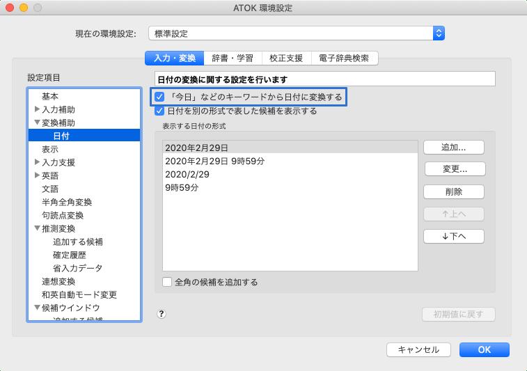 ATOKの[環境設定]→[入力・変換]→[変換補助]→[日付]