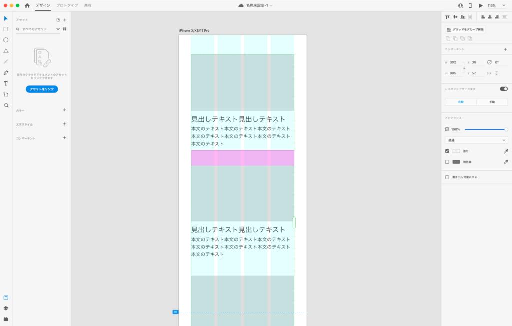 AdobeXDのリピードグリッド機能