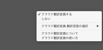 クラウド翻訳変換の切り替え
