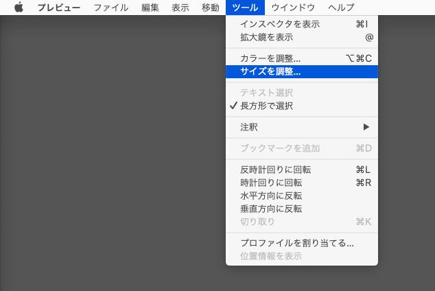 [ツール] →[サイズを調整]
