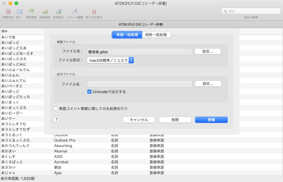 日本語入力の辞書インポート