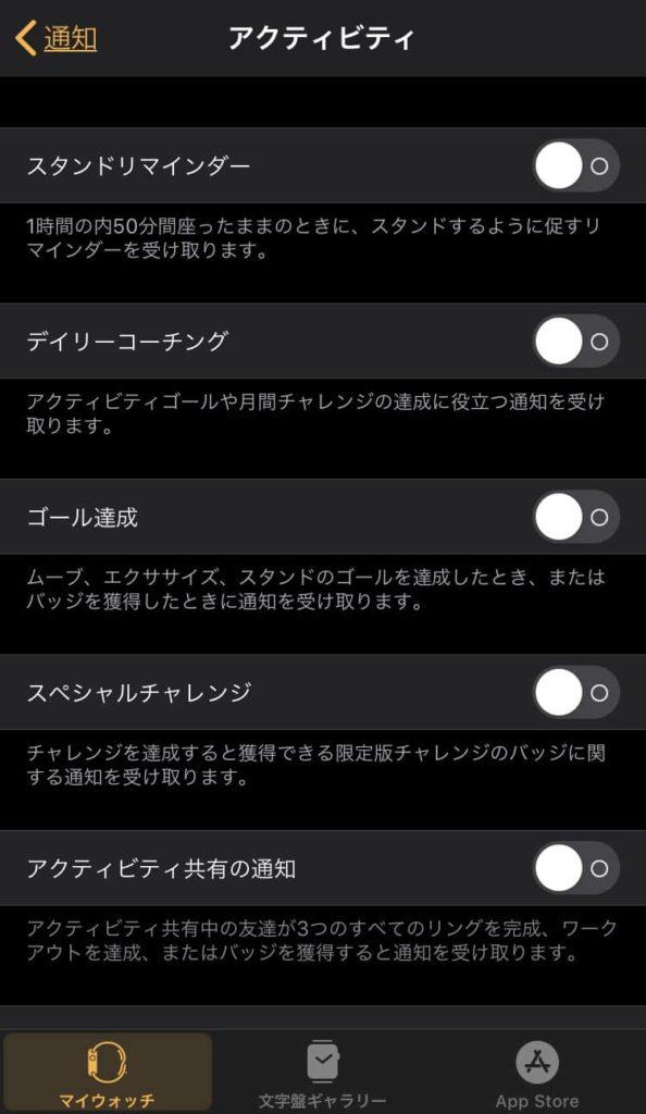 Watchアプリからアクティビティ通知を切る
