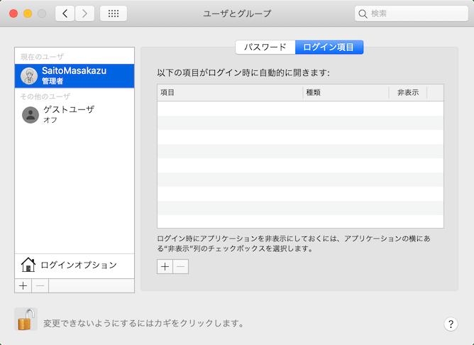 Macログイン時に起動するアプリケーション