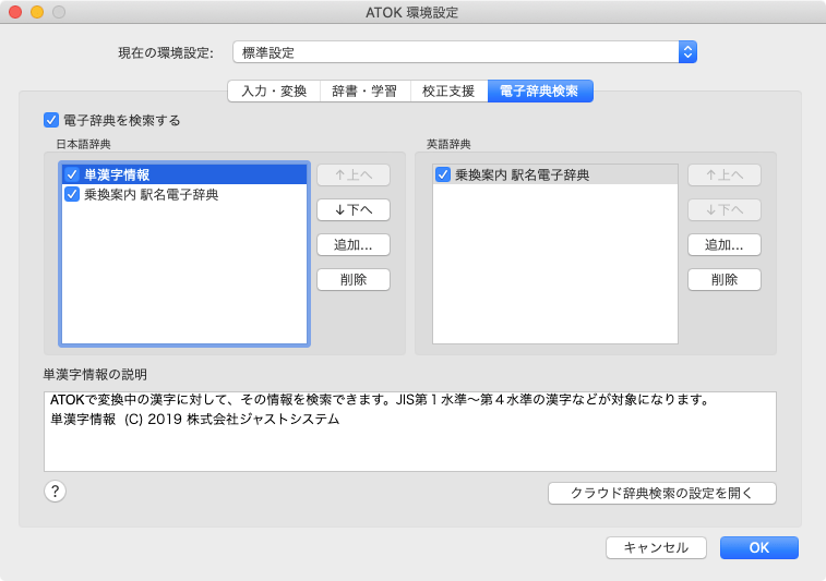 ATOK 電子辞典の設定画面