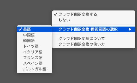 クラウド翻訳変換の言語