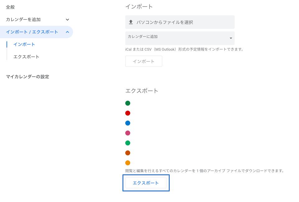 Googleカレンダーのエクスポート