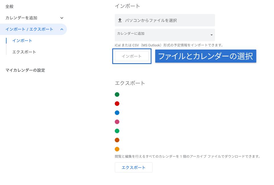 Googleカレンダーへのインポート