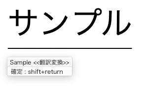「サンプル」の翻訳変換