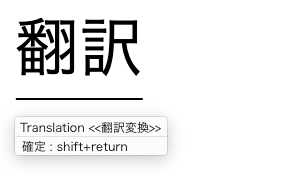「翻訳」の翻訳変換