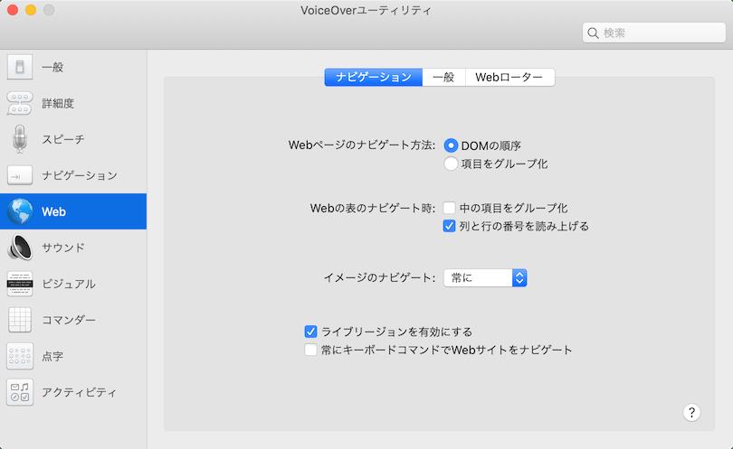 VoiceOverのWeb設定