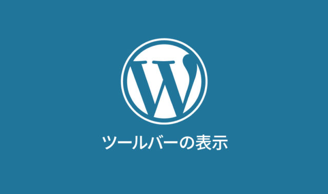 WordPressのヘッダーにツールバーが表示されないときは、wp_headやwp_footerが入っているか確認