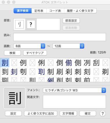 漢字の検索結果