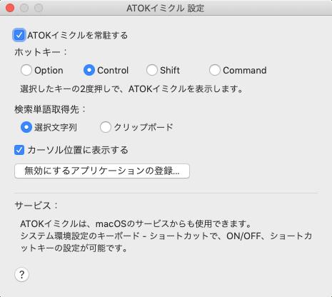 ATOKイミクルの設定