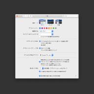 デフォルトのままだともったいない!macOSのシステム環境設定見直し