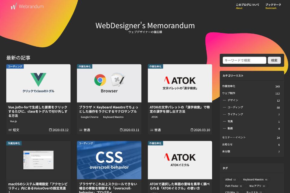 Webrandum ダークモード