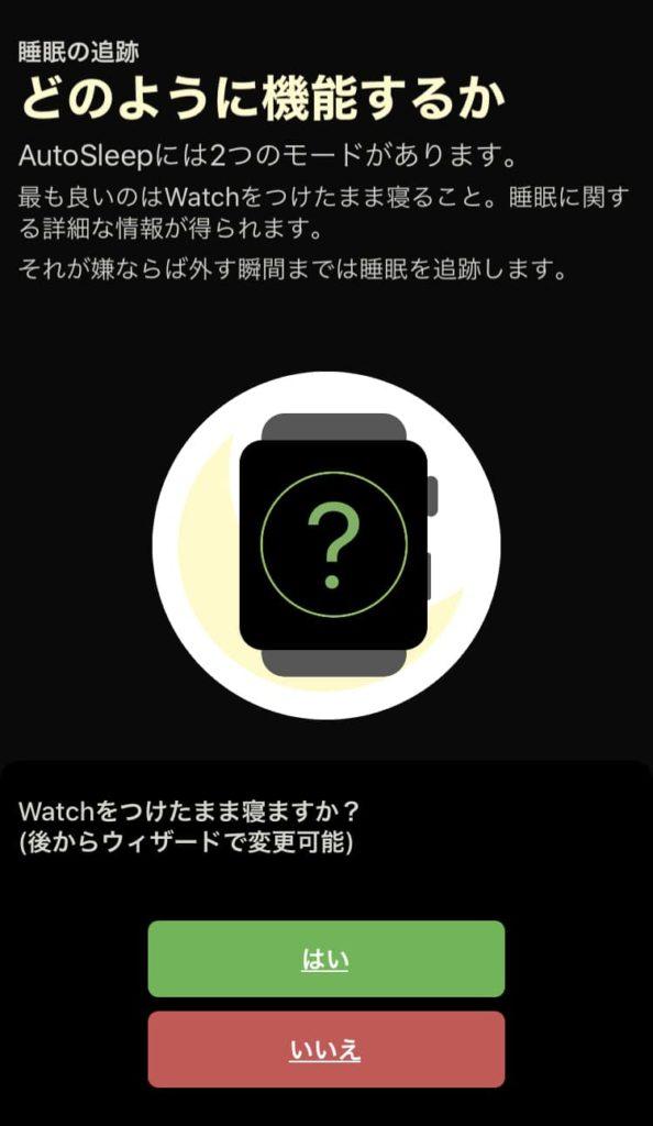 Apple Watchを着けて寝る設定