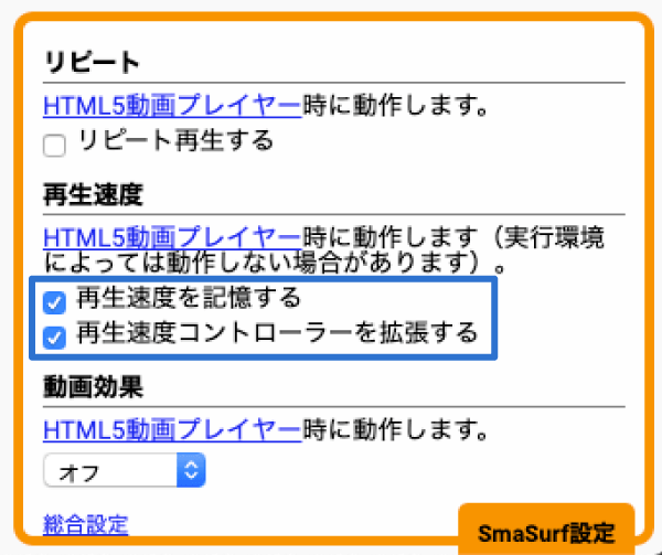 SmaSurf for Webの設定