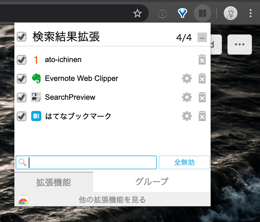 SimpleExtManagerのグループタブ