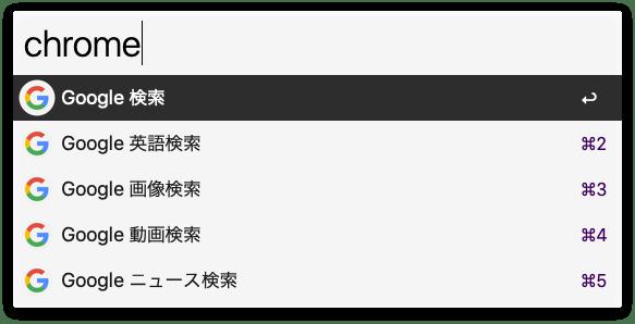 アプリケーションが検索結果に表示されていない状態