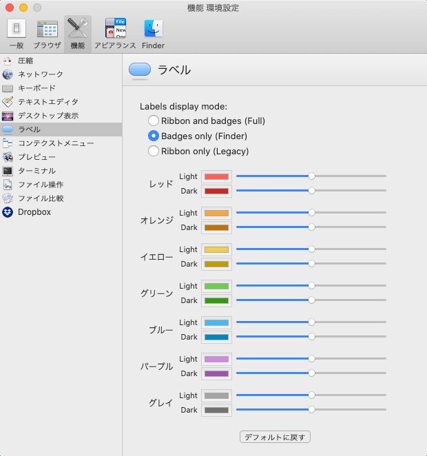 カラーラベルの色設定