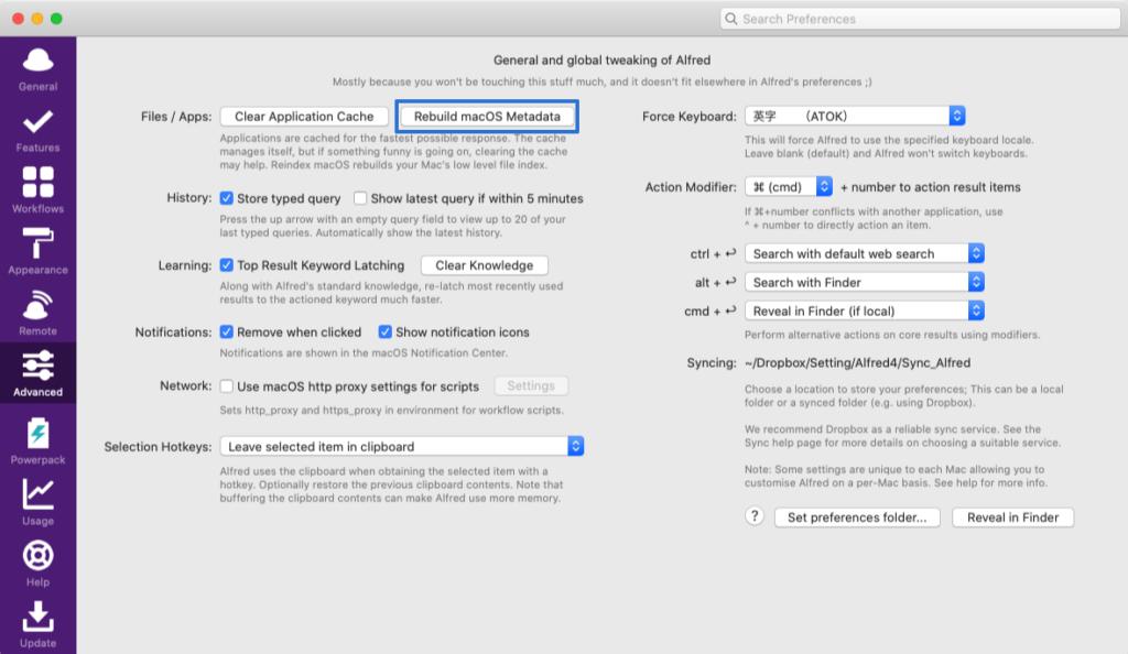 macOSメタデータの再構築
