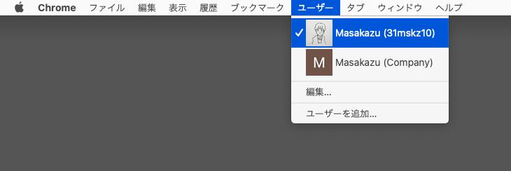 Google Chromeのメニューバー