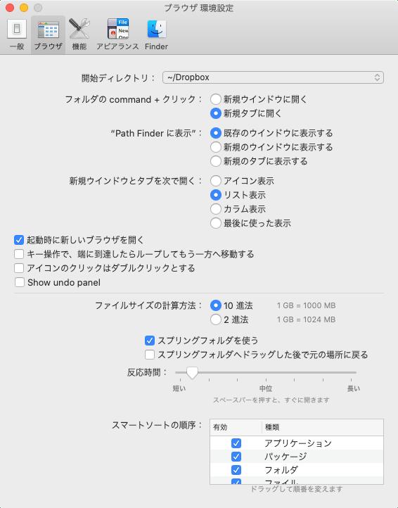 Path Finder環境設定のブラウザ
