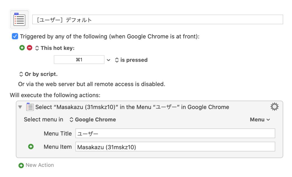 Google Chromeのユーザーを切り替えるKeyboard Maestroマクロ