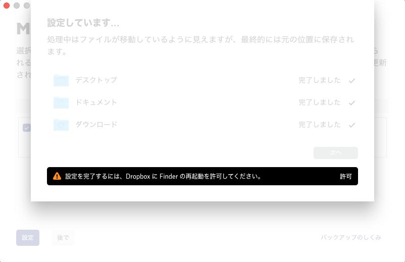 「設定を完了するには、 Dropbox に Finder の再起動を許可してください。」